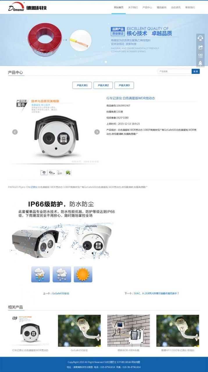 zblog企业模板产品页
