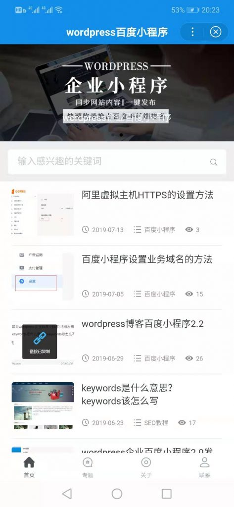 踏云wordpress博客百度小程序