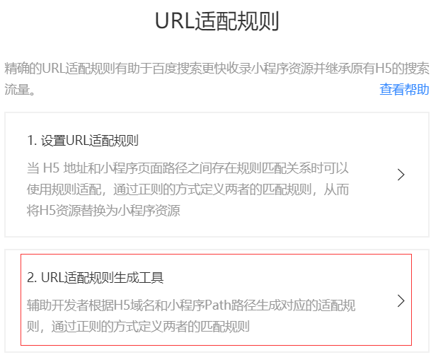URL适配规则