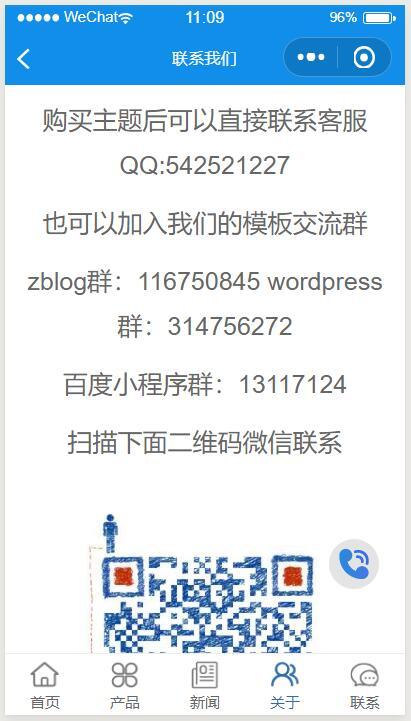 zblog微信小程序单页面