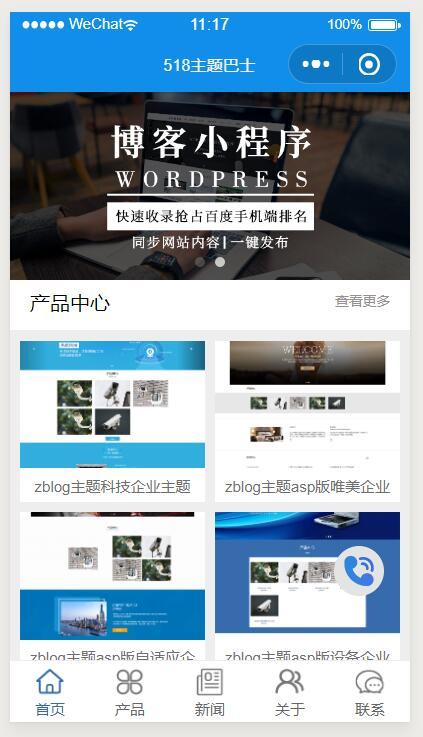 zblog微信小程序首页