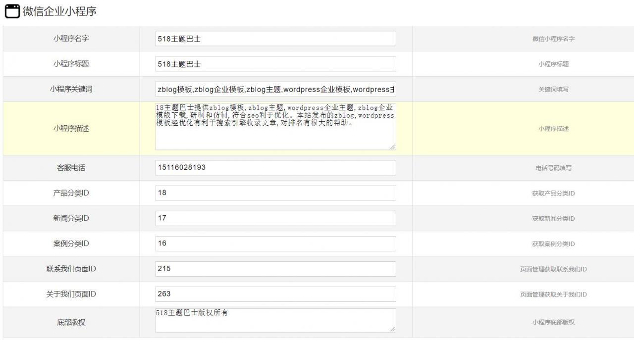 zblog微信小程序配置页面