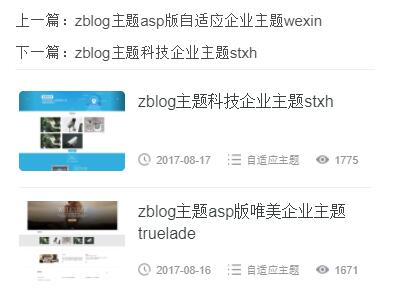 zblog博客小程序2.1修复相关文章无法点击问题