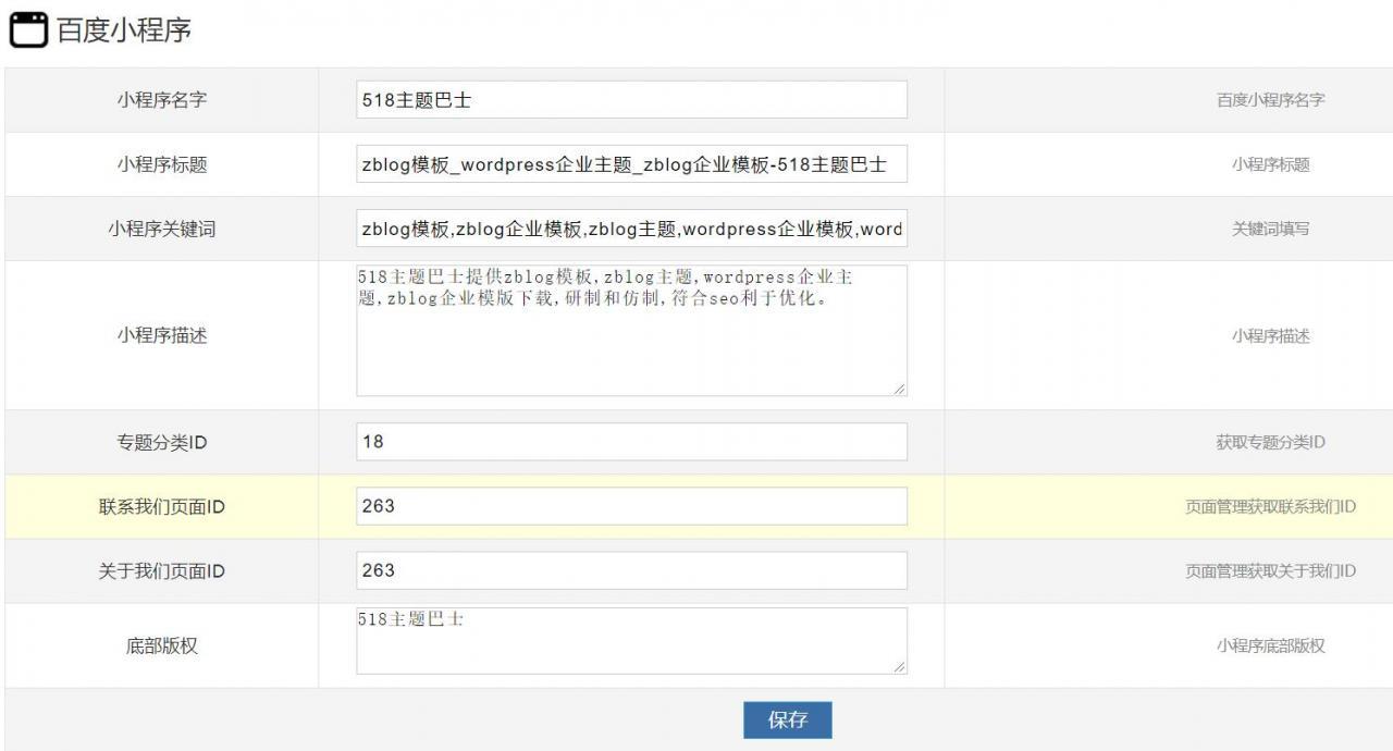 zblog小程序配置页面