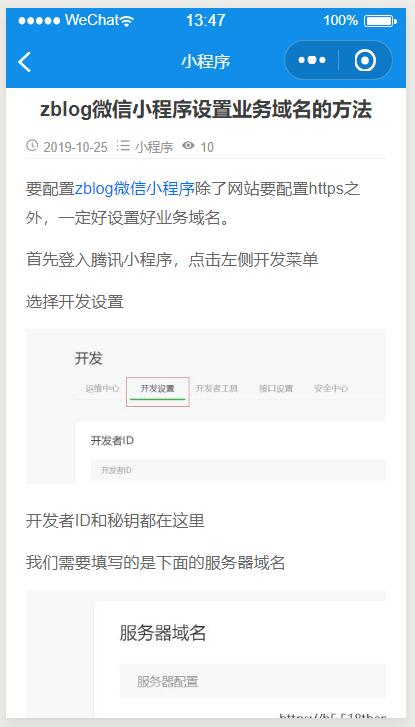 zblog小程序文章页
